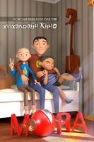 Монголын анхны 3D хүүхэлдэйн кино ирэх сард нээлтээ хийнэ