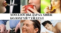 Хооллосны дараа хийж болохгүй 7 аюултай үйлдэл