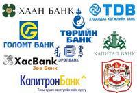 Сар шинийн баярын өдрүүдэд ажиллах банкуудын хуваарь