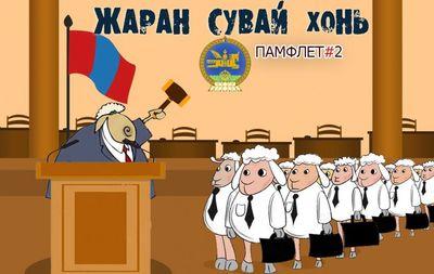 ЖАРАН СУВАЙ ХОНЬ (Памфлет №02)