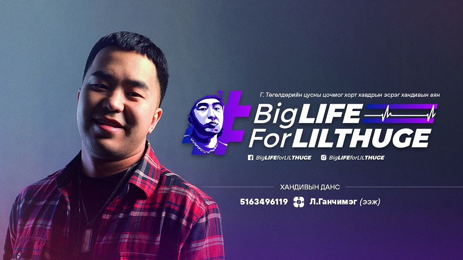 Реппер Lil Thug-E-д туслах ХАНДИВЫН АЯНД нэгдэхийг уриалж байна