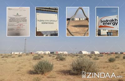 """""""Тамын тогоо"""" буюу Улаанбадрах суманд ураны олборлолт эхэлжээ-I"""